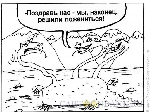 Карикатура: Змей-Горыныч, Шилов Вячеслав