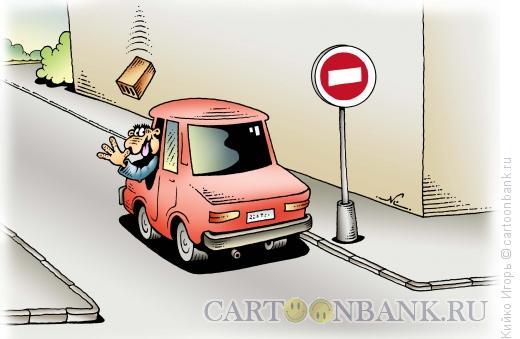 Карикатура: Кирпич на голову, Кийко Игорь