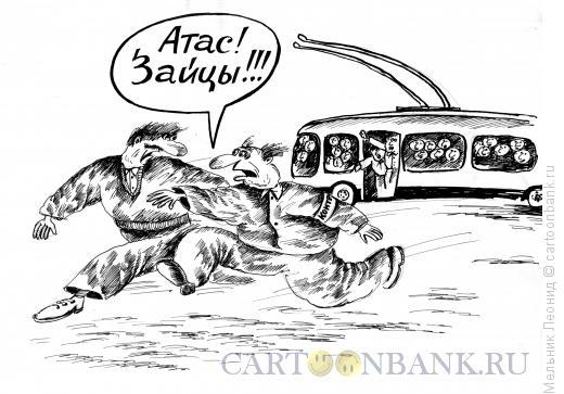 Карикатура: Опасность, Мельник Леонид