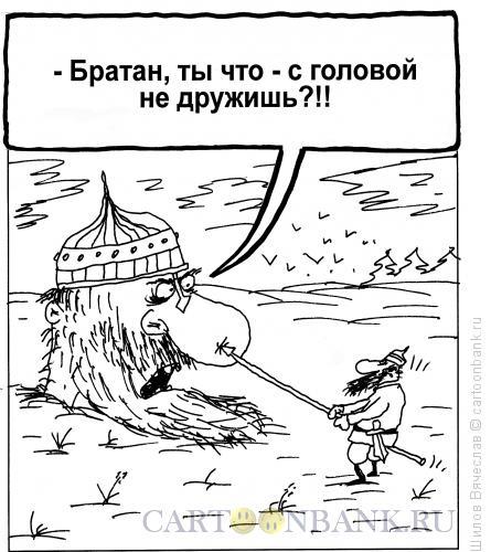 Карикатура: Руслан и Голова, Шилов Вячеслав