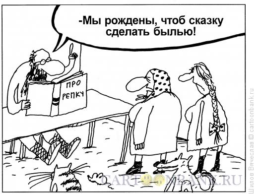Карикатура: Про репку, Шилов Вячеслав