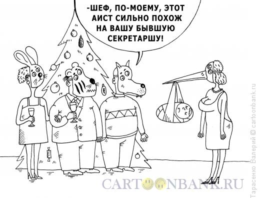 Карикатура: Секретарша, Тарасенко Валерий