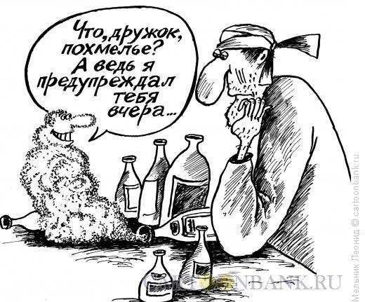 Карикатура: Похмело, Мельник Леонид