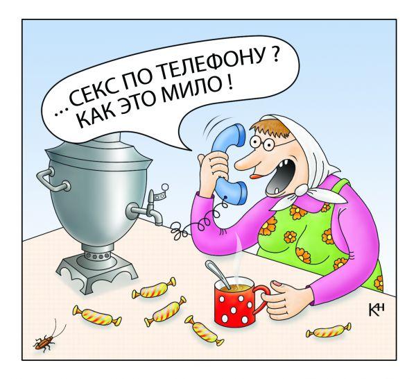 Карикатура: Секс по телефону, Александр Кузнецов