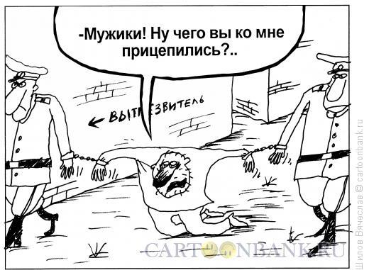 Карикатура: Жалоба, Шилов Вячеслав