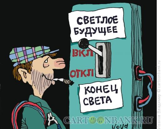 Карикатура: Светлое будущее, Иванов Владимир