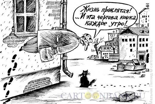 Карикатура: Это жизнь!.., Мельник Леонид