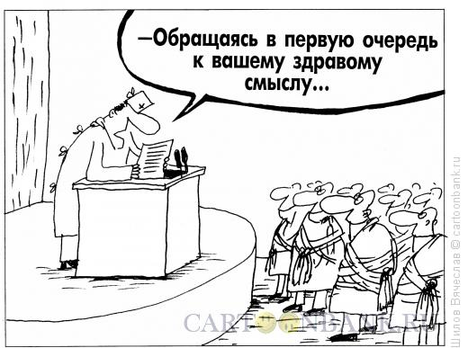 Карикатура: Здравый смысл, Шилов Вячеслав