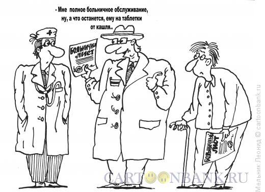 Карикатура: Больничный, Мельник Леонид