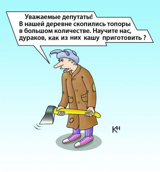 Карикатура: Каша из топора, Александр Кузнецов