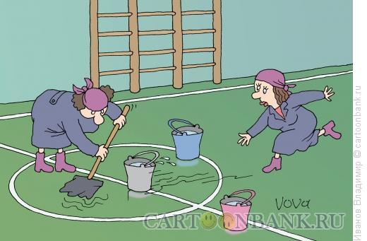 Карикатура: Уборщицы в спортзале, Иванов Владимир