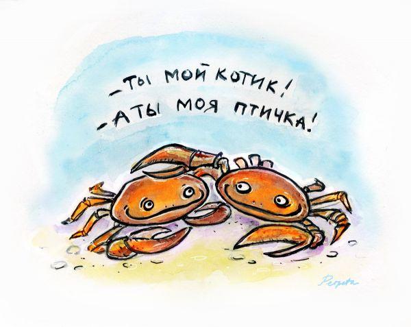 Карикатура: Нежность., Perpeta