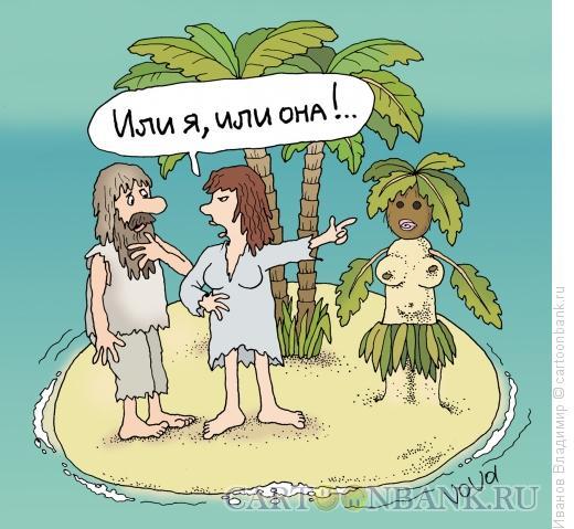 Карикатура: Разлучница, Иванов Владимир