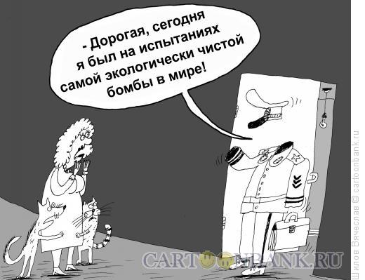 Карикатура: Бомба, Шилов Вячеслав