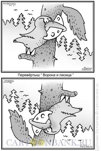 "Карикатура: Перевёртыш ""Ворона и лисица"", Дубинин Валентин"