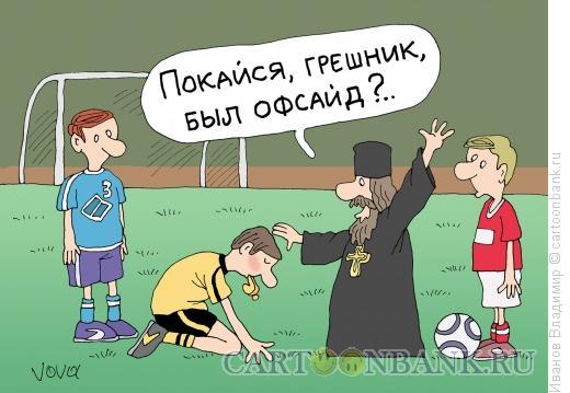 Карикатура: Покаяние, Иванов Владимир