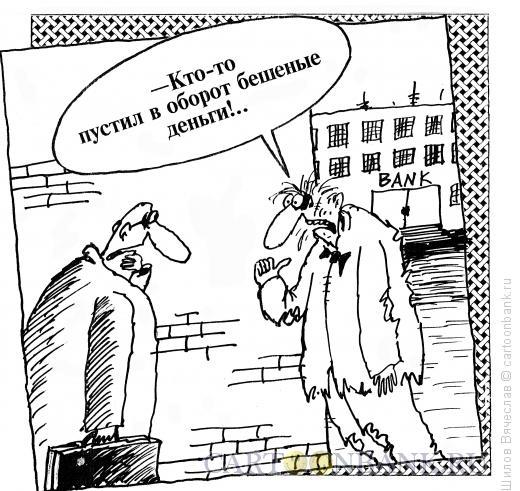 Карикатура: Бешеные бабки, Шилов Вячеслав