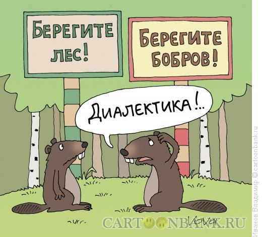 Карикатура: Диалектика, Иванов Владимир