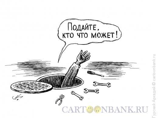 Карикатура: гаечные ключи, Гурский Аркадий