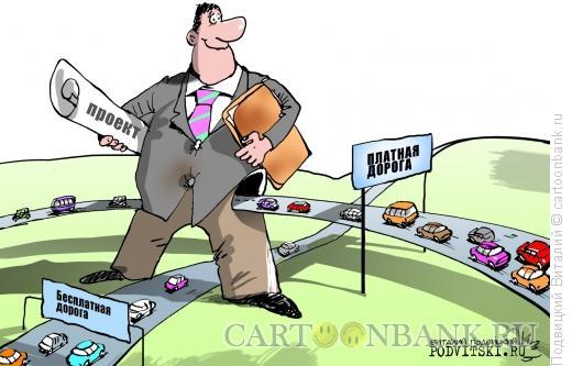 Карикатура: Эх, дороги, Подвицкий Виталий