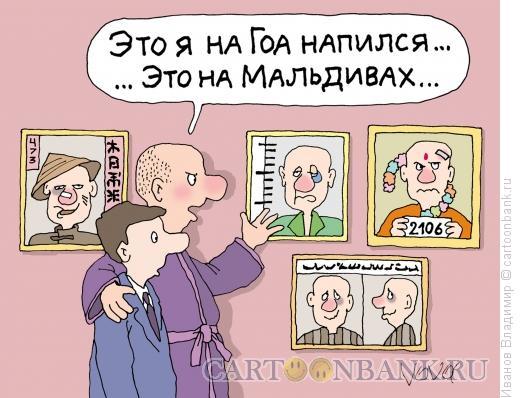 Карикатура: Искатель приключений, Иванов Владимир
