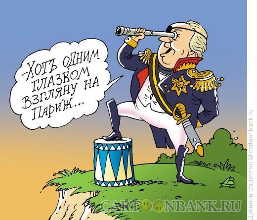 Карикатура: Кутузов и Париж, Дубинин Валентин