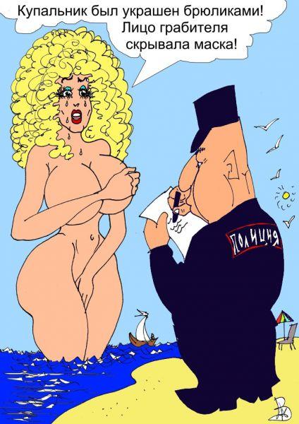 Карикатура: Эксклюзивный купальник, Валерий Каненков
