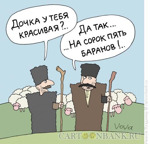 Карикатура: Дочка красавица, Иванов Владимир