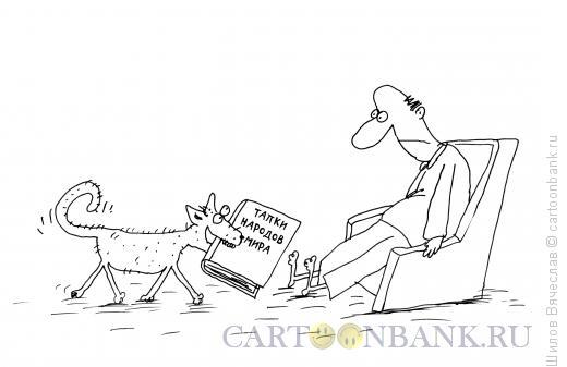 Карикатура: Книга, Шилов Вячеслав