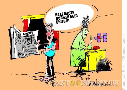 Карикатура: На ее месте должен быть я, Подвицкий Виталий