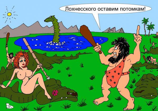Карикатура: Тайна озера Лох-Несс, Валерий Каненков