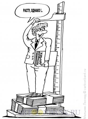 Карикатура: Заметный рост, Мельник Леонид