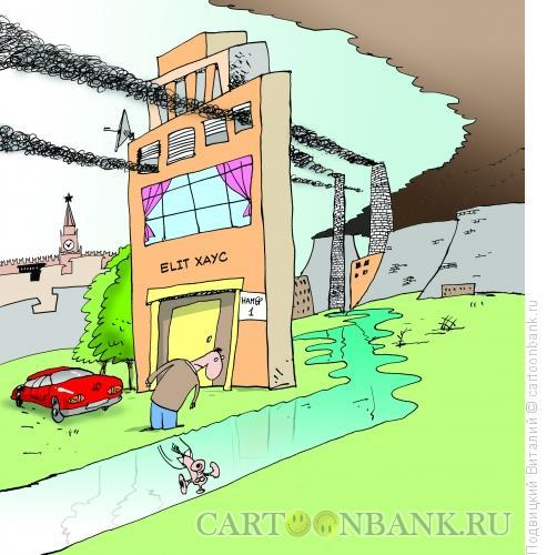 Карикатура: Дом в хорошем месте, Подвицкий Виталий