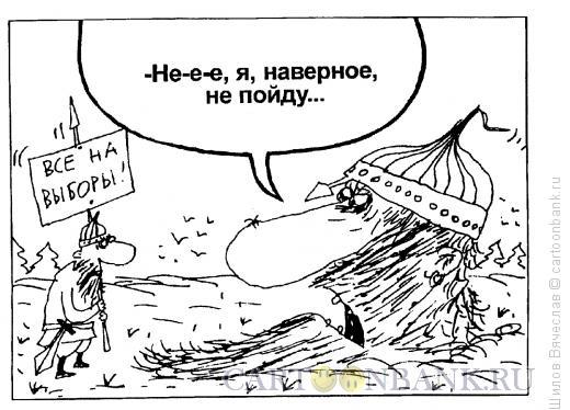 Карикатура: Отказ, Шилов Вячеслав
