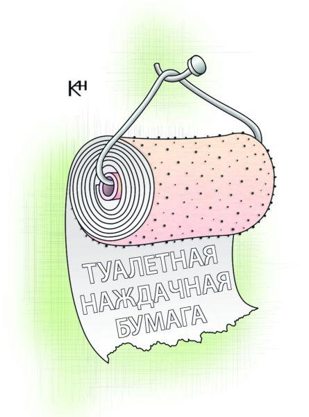 Карикатура: Туалетная наждачная бумага, Александр Кузнецов