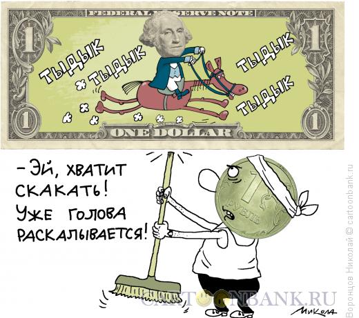Карикатура: Доллар скачет, Воронцов Николай