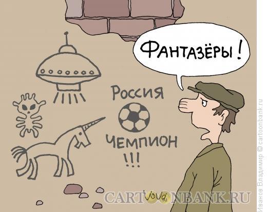 Карикатура: Фантазии, Иванов Владимир
