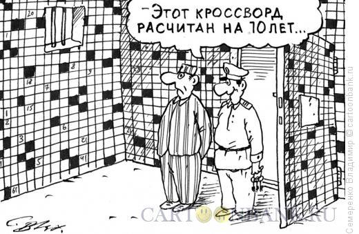 Карикатура: Кроссворд на 10 лет., Семеренко Владимир
