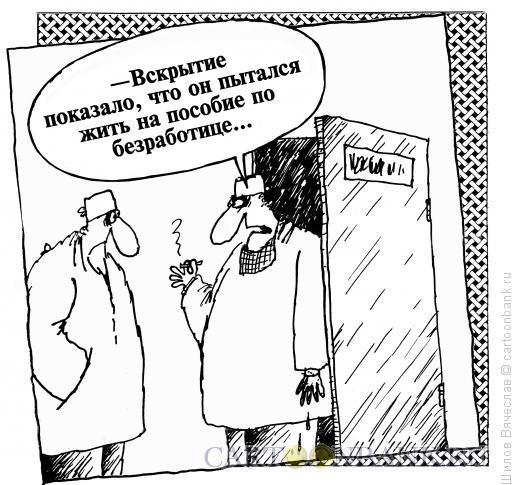 Карикатура: Вскрытие, Шилов Вячеслав