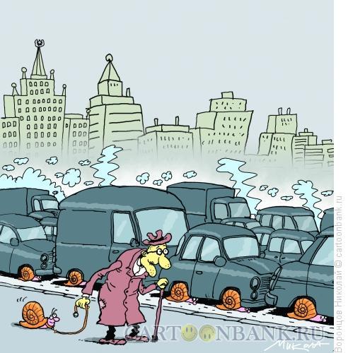 http://www.anekdot.ru/i/caricatures/normal/15/7/9/probki.jpg