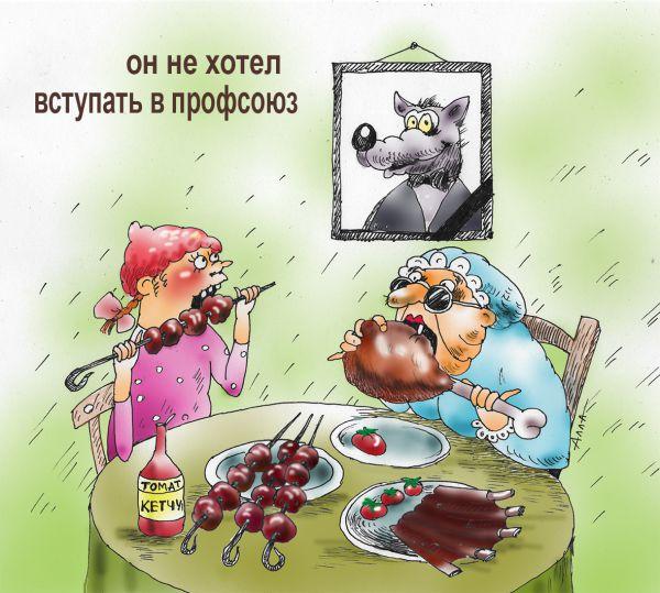 Карикатура: Судьба, Алла Сердюкова