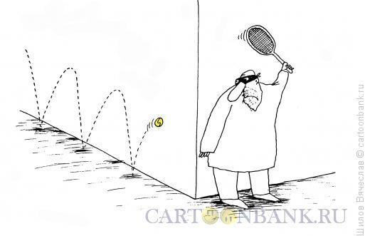 Карикатура: Теннис, Шилов Вячеслав