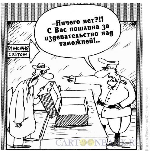 Карикатура: Издевательство над таможней, Шилов Вячеслав