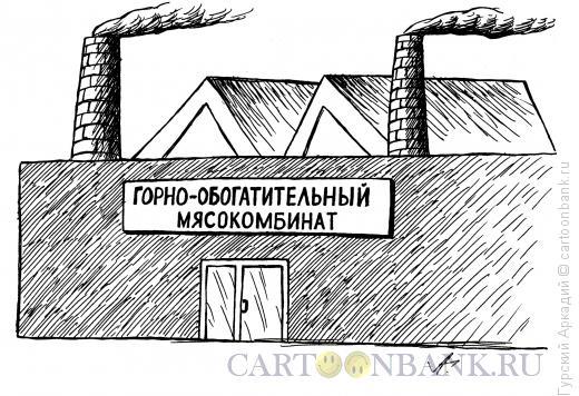 Карикатура: мясокомбинат, Гурский Аркадий