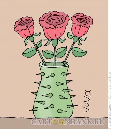 Карикатура: Розы без шипов, Иванов Владимир