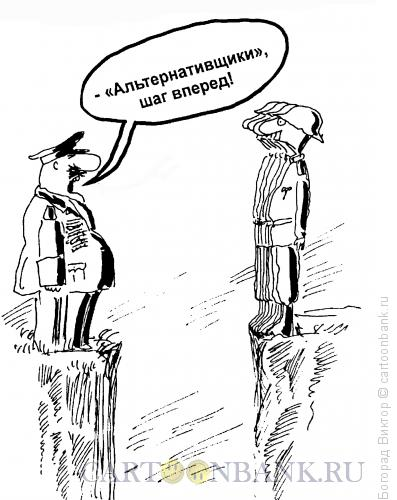 Карикатура: Альтернативая служба, Богорад Виктор