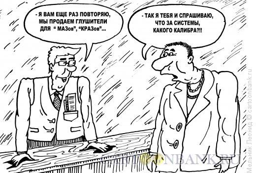 Карикатура: Браток, Мельник Леонид