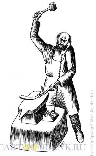 Карикатура: кузнец с телефоном, Гурский Аркадий