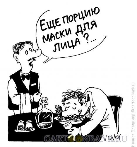 Карикатура: Маска для лица, Иванов Владимир