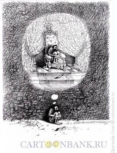 Карикатура: Попрошайка, Дергачёв Олег